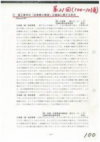 憲法便り#1977:【憲法施行70年記念・連載第21回】 [3] 第三要件   3-F 「必要最小限度の実力行使にとどまるべきこと」の意味  ①第3要件の『必要最小限度」の意味に関する答弁。 - 岩田行雄の憲法便り・日刊憲法新聞