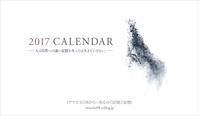 《 2017年(画室『游』)カレンダー『ヤマセミの谿から…ある谷の記憶と追想』 》 -  ー 画室 『游』 ー croquis  drawing dessin  sketch