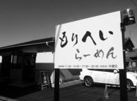 森町「もりへい」さんで塩チャーシュー麺 - ぶん屋の抽斗