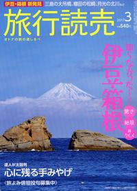 旅行読売に第6回山中温泉フォト575が掲載されました - 酎ハイとわたし