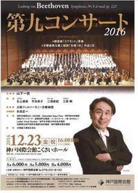 第九コンサート2016 神戸国際会館 - noriさんのひまつぶ誌