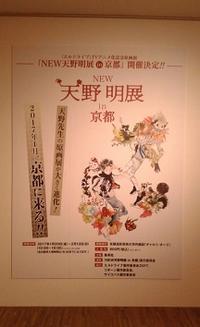 2017京都の旅4 目的地編! #261 - 「 K 」 Diary