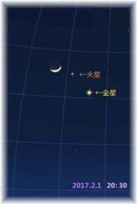 昨夜の月と星 - 日々楽しく ♪mon bonheur