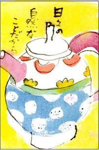 小川洋子「お茶時間のうつわ展2017」開催します。 - 陶千房ノート