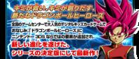 3DS DBH|ドラゴンボールヒーローズ アルティメットミッションX の発売日は? - 【激安】ドラゴンボールヒーローズ アルティメットミッションX 最安値通販