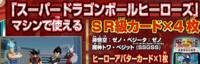 【3DS】予約で手に入れよう!ドラゴンボールヒーローズ アルティメットミッションX 早期購入特典 - 【激安】ドラゴンボールヒーローズ アルティメットミッションX 最安値通販