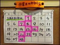 14日 火曜日だけど やりますよ♪ - 菓子と珈琲 ラランスルール♪ 店主の日記。