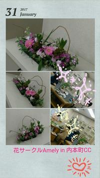 フラワーフレグランス~ヒヤシンス~&スプリングフレグランス~ムスカリ~ - 花サークルAmelyの花時間