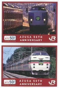 特急「あずさ」号運行開始50周年を記念したトレーディングカードキャンペーン(H290201~H290228) - 蜃気楼の如く