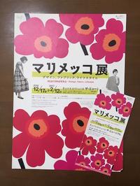 マリメッコ展@Bunkamura ザ・ミュージアム  - mayumin blog 2