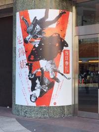 足跡姫 時代誤冬幽霊@東京芸術劇場  - mayumin blog 2