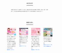 高収入求人 - サイト紹介