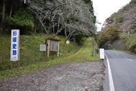 太平記を歩く。 その11 「杉坂峠関所跡」 兵庫県佐用郡佐用町と岡山県美作市の境 - 坂の上のサインボード