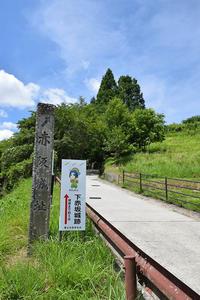 太平記を歩く。 その13 「下赤坂城跡」 大阪府南河内郡千早赤阪村 - 坂の上のサインボード