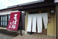 「そば処大西」さん 「豆一珈琲」さん - くま先生の滋賀が大好き!