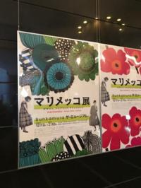 マリメッコ展@Bunkamura - ハンドメイドな日々