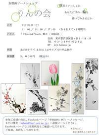 りんの会開催・・。 - 葉っぱと花と・・。