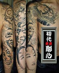 【面散し】墨ボカシ  - 刺青処 東京 初代彫心
