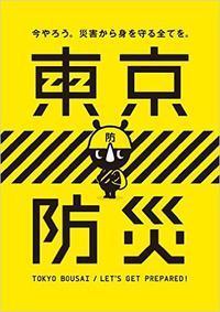 東京防災 - 浦安フォト日記