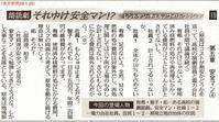 朗読劇 第五章 安全マン④ /それゆけ安全マン!? 19 東京新聞 - 瀬戸の風