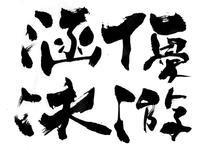 素敵な言葉〜「優游涵泳」ゆうゆうかんえい - 書家KORINの墨遊びな日々ー書いたり描いたり