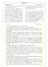 森繁昇サポートレター2017年2月 - 宣教メディアの仕事