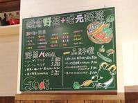 立川 『洋食酒場バル goat』 立川にぞくぞく新店誕生は地元には嬉しき知らせ・・今宵は野菜&あの品を堪能しましょ♪ - いざ酔い日記