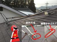また倒れてるぅ~( ゚Д゚) - 西村電気商会 東近江市 元気に電気!