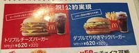 マクドナルド:マクドナルド総選挙、公約実現「トリプルチーズバーガー」を食べた♪ - CHOKOBALLCAFE