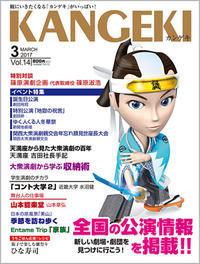 雑誌「KANGEKI」3月号発売と掲載内容ご案内〜エッセイほか担当させてもらいました! - 加藤わこ三度笠書簡