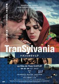 トニー・ガトリフ監督の「トランシルヴァニア 」(2006)が動画で観れる! - 一歩一歩!振り返れば、人生はらせん階段