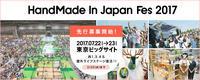 HandMade In Japan Fes 2017に出展 - 布と木と革FHMO-DESIGNS(えふえっちえむおーでざいんず)Favorite Hand Made Original Designs