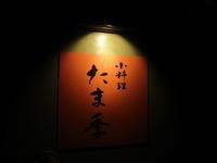 『小料理 たま季』 素晴らしい肴の数々と四国酒に酔いしれる! (広島大須賀町) - タカシの流浪記