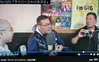 サイバージャパネスク 第517回放送 (2/1) - fm GIG 番組日誌