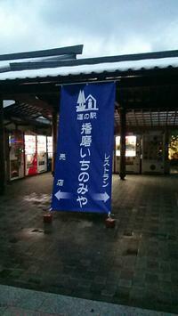 兵庫県~岡山県 道の駅巡りすぎ - ぶろぐ