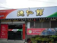 竹の街で竹筒に入ったご飯を食す!!(旅行・お出かけ部門) - 韓国食べ歩記(たべあるき)、晩から晩まで食べてばかり!!
