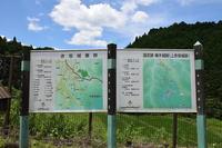 太平記を歩く。 その14 「上赤坂城跡」 大阪府南河内郡千早赤阪村 - 坂の上のサインボード