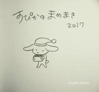 すぴかの豆まき 2017 - ゆのこせいかつ 2巻
