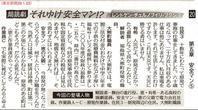 朗読劇 第五章 安全マン⑤ /それゆけ安全マン!? 19 東京新聞 - 瀬戸の風