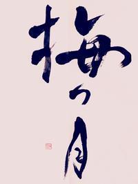 2月の異称〜「梅つ月」を書きました - 書家KORINの墨遊びな日々ー書いたり描いたり