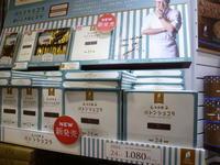 【シェ・シバタ】名古屋バトンショコラとサブレサンド - 池袋うまうま日記。