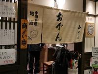 (金沢・金沢駅)季節料理おでん 山さん - 松下ルミコと見る景色