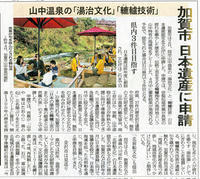 山中温泉が日本遺産に申請 - 酎ハイとわたし