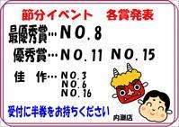 節分イベント各賞発表 - Kid'sUS.LANDコンフォモール内灘店のブログ