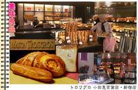 「美味良品」トロワグロのパン・・ - デジカメ散歩写真