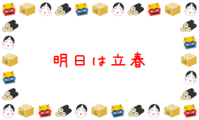 2月3日   節分 - さ・ん・ぽ道