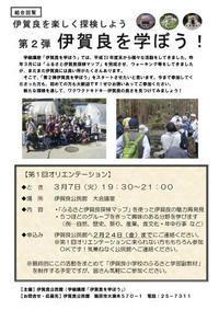 第2弾 伊賀良を学ぼう 受講生募集 - 伊賀良公民館
