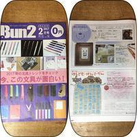 BUN2 2月号 - 木木屋のはんこ