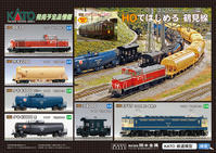 KATO HO 「鶴見線シリーズ」 - 鉄道模型の小部屋