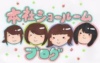 誰が誰でしょう - 釧路トヨタ 本社ショールームブログ